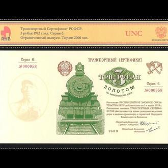 СССР Банкнота проекта 1923 г 3 рубля (золотом)