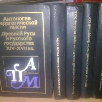 Антология педагогической мысли в 5 книгах