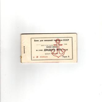Чеки Внешторгбанка СССР 1978 года Чековая книжка