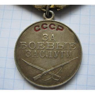 ЗА БОЕВЫЕ ЗАСЛУГИ медаль = БЕЗ НОМЕРА =