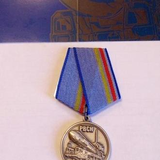 """Медаль """"55 лет РСВН"""" с чистым документом. Печать по желанию."""