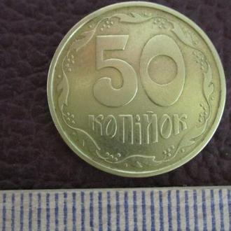 50 коп. 1994 г.