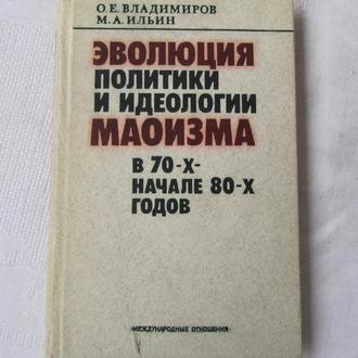 Эволюция Маоизма политики и идеологии - Владимиров, Ильин