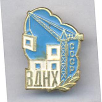 Знак Выставки ВДНХ СССР (15.2.)