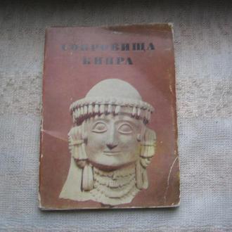 Открытки Сокровища Кипра  24 шт 1973 г.