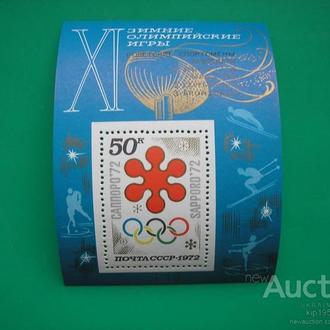 СССР 1972 спорт олимпиада MNH надп.