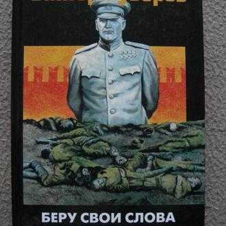 "Виктор Суворов ""Беру свои слова обратно.""."