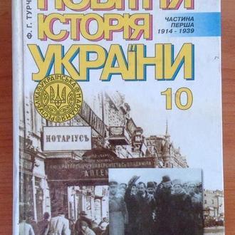 Книга. Учебник. Новітня історія України. 10 кл.