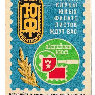 Календарик 1977 Филателия, Юный филателист