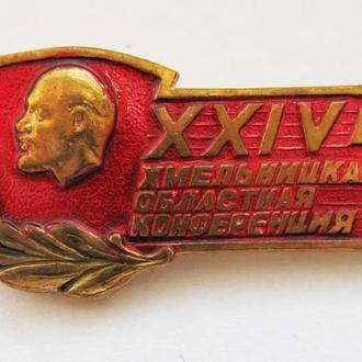 24 - ХХIV ХМЕЛЬНИЦКАЯ ОБЛАСТНАЯ КОНФЕРЕНЦИЯ = ВЛКСМ - КОМСОМОЛ - ЛЕНИН = тяж.металл
