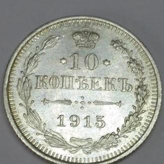 10 копеек 1915 ВС, unc, оригинал, серебро!