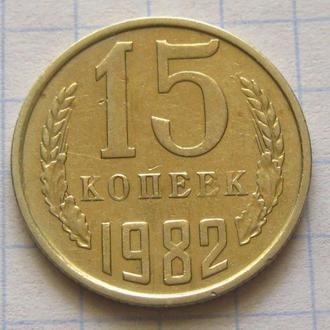 СССР_ 15 копеек 1982 года  оригинал с оборота
