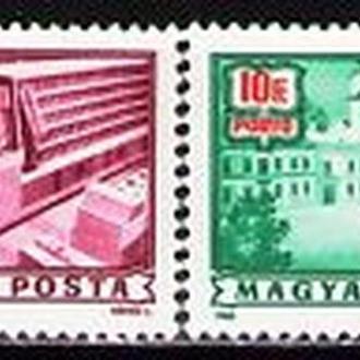 Венгрия 1985 Доплатные марки