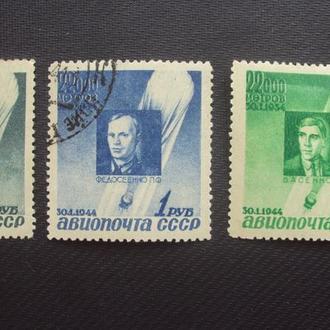СССР 1944г.(первая негаш. 2 и 3гаш.)