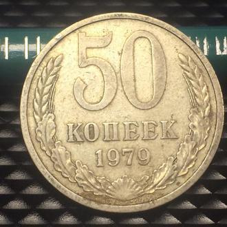 50 копеек СССР 1979 года