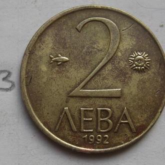 БОЛГАРИЯ, 2 лева 1992 года.