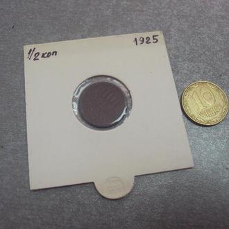 монета 1/2 пол копейки 1925 №951