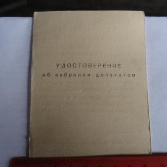 Удостоверение об избрании депутатом Волгоградского края