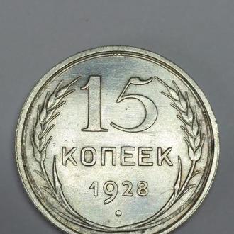 15 копеек 1928, unc, серебро, оригинал!