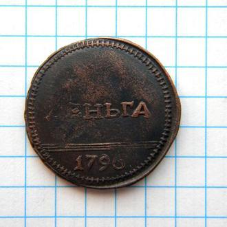 Деньга 1796 г.