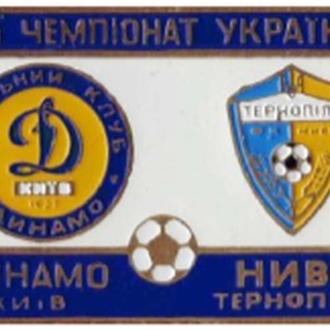 значок футбол  Динамо Киев - Нива Тернополь чемпионат Украины 1997-98