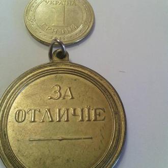 """Продам медаль """"За отличие"""""""