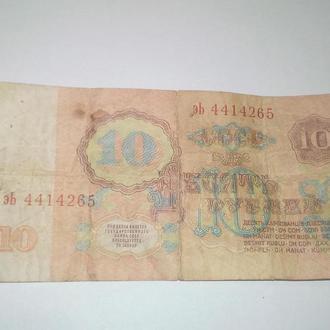 продам 10 рублей 1961 года