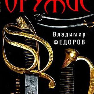 Федоров В. - Холодное оружие - на CD