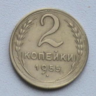 2 Копейки 1955 г СССР 2 Копійки 1955 р СРСР