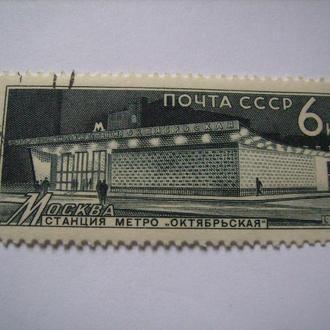 Советский метрополитен им. В.И.Ленина 1965 (Октябрьская и Ленинский проспект)