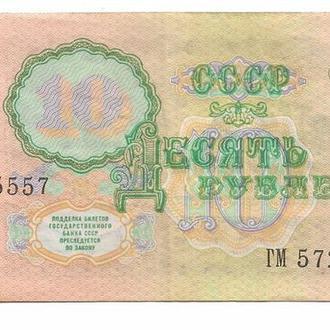 10 рублей СССР 1991 ГМ Номер! 5725557. Сохран