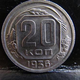20 копеек 1936 \2\ Состояние !
