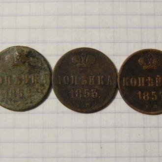 1 копейка 1852г.-1853г.- 1854г.