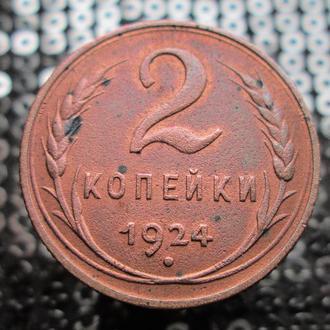 2 копейки 1924 год.