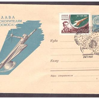 СССР КОНВЕРТ СЛАВА ПОКОРИТЕЛЯМ КОСМОСА 1962
