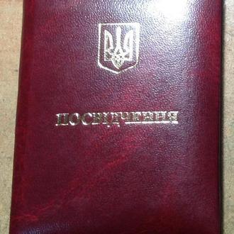 Посвідчення документ до медалі ЧОРНОБИЛЬ ЗА ЗАСЛУГИ