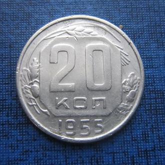 Монета 20 копеек СССР 1955
