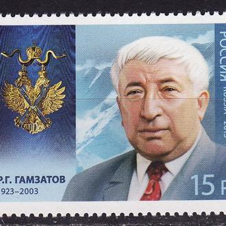 Россия 2013 Расул Гамзатов Кавалер Ордена 1 марка