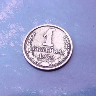 1 копейка СССР 1979 год (44)