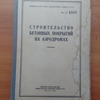 Книга. Строительство бетонных покрытий на аэродромах. Москва, 1954 г.