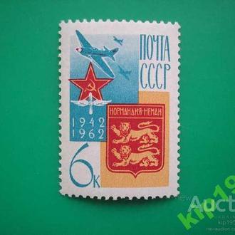СССР 1962 Нормандия-Неман MNH