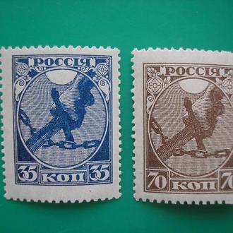 Россия 1918 Первый выпуск MNH