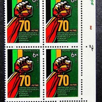 Марки СССР 1982 года. 70-летие Африканского национального конгресса ,  MNH, квартблок