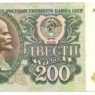 СССР 200 рублей 1992г.