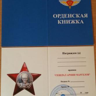 Орденская книжка на орден генарала Маргелова