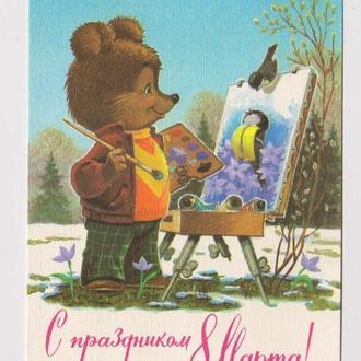 С ПРАЗДНИКОМ 8 МАРТА = ДМПК 1988 г.= ЗАРУБИН = чистая =
