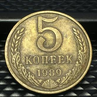 5 копеек 1989 года СССР