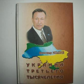Нездоля Александр. Украина третьего тысячелетия