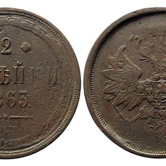 2 копейки 1863 ЕМ года №3199