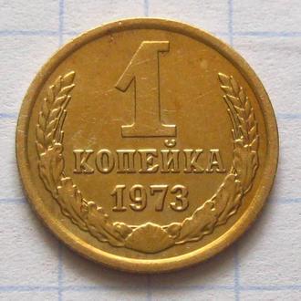 СССР_ 1 копейка 1973 года оригинал